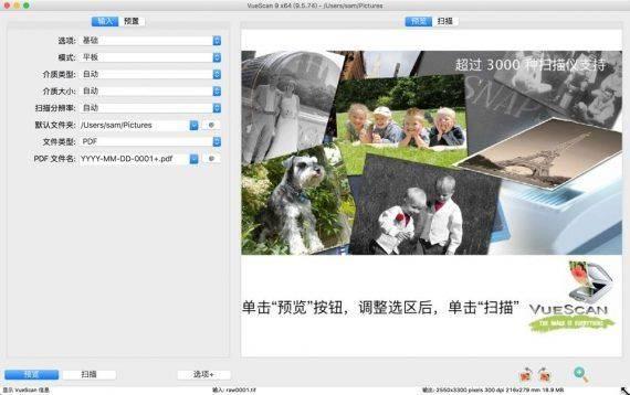 VueScan 9.6.21 特别版   Mac扫描仪增强软件,支持超多型号驱动 驱动 扫描仪 VueScan