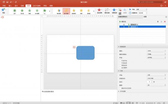 42a98226cffc1e17cb9a00e44d90f603738de93a 570x354 Microsoft Powerpoint 2016 Mac 15.34 下载 + 特别激活 破解 激活 Powerpoint 2016 Mac