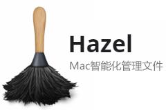 Hazel 特别版 – 设定规则,让Mac自动管理文件