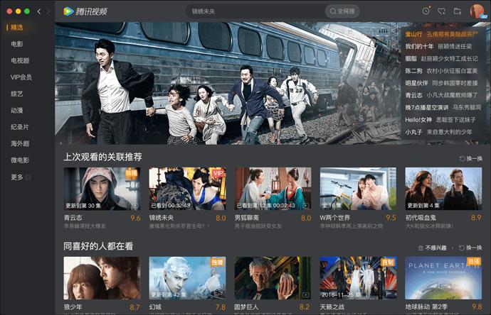 mac img 02 腾讯视频 For Mac   免VIP蓝光随便看,良心无广告 蓝光 腾讯视频