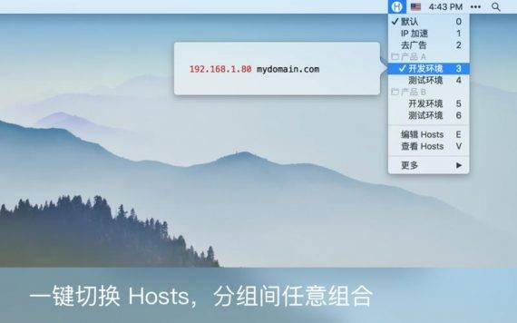 iHosts   Mac下的hosts编辑神器 MAC iHosts Hosts