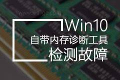 用Windows 10自带的内存诊断工具检测故障