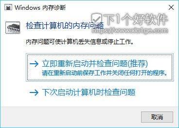 win10 memtest 用Windows 10自带的内存诊断工具检测故障 内存 Windows 10