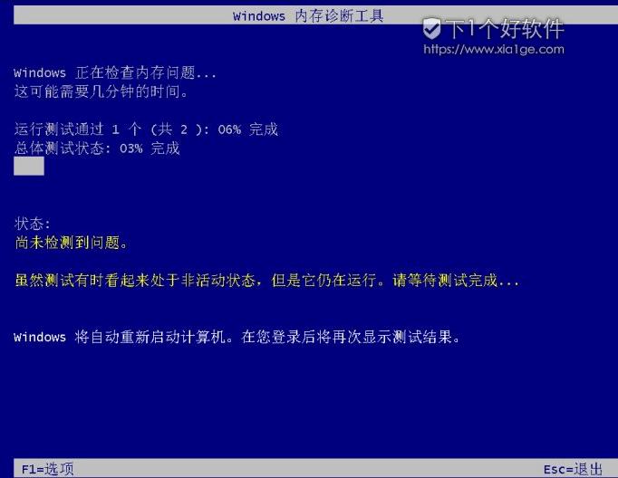 win10 memtest2 用Windows 10自带的内存诊断工具检测故障 内存 Windows 10