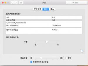 MacOS音量设置