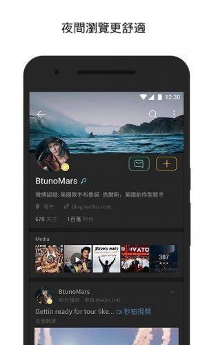 0 1 2 300x500 微博国际版 2.7.8 Google Play版   国际化新浪微博客户端 微博国际版 微博
