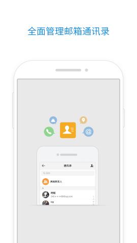 0 1 2 QQ邮箱 For 安卓版   腾讯的良心产品 QQ邮箱