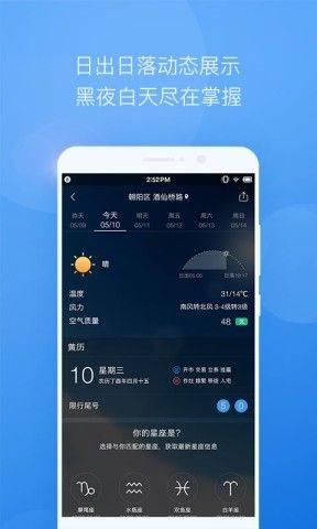 0 1 9 墨迹天气 10.0.0 VIP版   安卓功能全面的天气预报软件 安卓 天气预报 墨迹天气