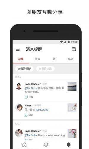 0 2 2 300x500 微博国际版 2.7.8 Google Play版   国际化新浪微博客户端 微博国际版 微博