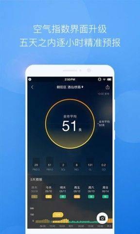 0 2 9 墨迹天气 10.0.0 VIP版   安卓功能全面的天气预报软件 安卓 天气预报 墨迹天气