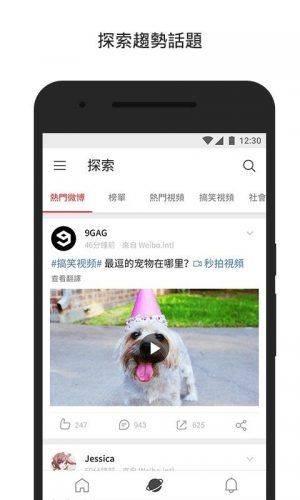 0 3 2 300x500 微博国际版 2.7.8 Google Play版   国际化新浪微博客户端 微博国际版 微博