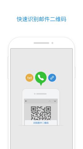 0 3 2 QQ邮箱 For 安卓版   腾讯的良心产品 QQ邮箱