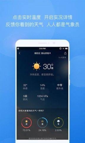0 3 9 墨迹天气 10.0.0 VIP版   安卓功能全面的天气预报软件 安卓 天气预报 墨迹天气
