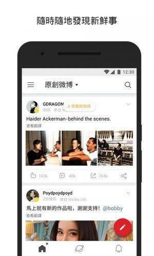 0 5 300x500 微博国际版 2.7.8 Google Play版   国际化新浪微博客户端 微博国际版 微博