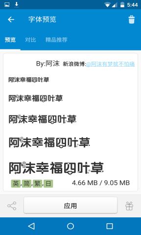 12202 1452734451 7244 iFont爱字体 5.9.0 (131) 解锁捐赠版   给安卓系统换个字体吧 安卓 字体 iFont爱字体