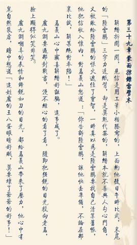 12202 1465724791 4864 静读天下 Moon+ Reader 4.5.1 (453000) 专业特别版   全面支持中文的看书软件 静读天下 看书
