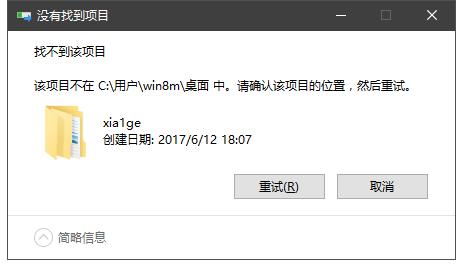 """20170727212715 解决删除文件夹提示""""找不到该项目"""" 文件夹"""
