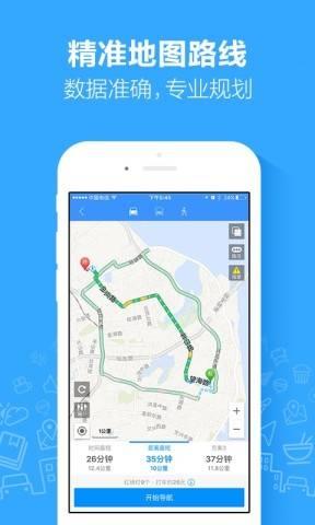 高德地图 8.50.0 去广告版  深耕地图领域多年,志玲姐姐语音导航 高德地图 导航