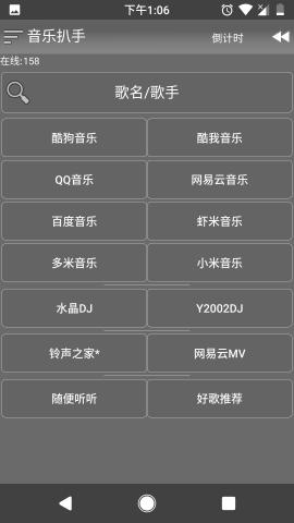 Screenshot 20170706 130630 音乐扒手   各大音乐平台付费歌曲下载(虾米、QQ音乐、网易) 音乐扒手 音乐