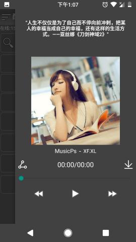 Screenshot 20170706 130702 音乐扒手   各大音乐平台付费歌曲下载(虾米、QQ音乐、网易) 音乐扒手 音乐