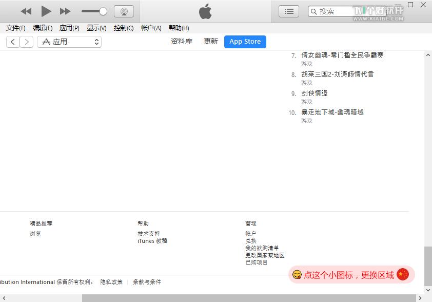 appstoreusa4 2017最新美区Apple id注册教程 无需绑卡 美区 Apple ID Apple ID APP Store