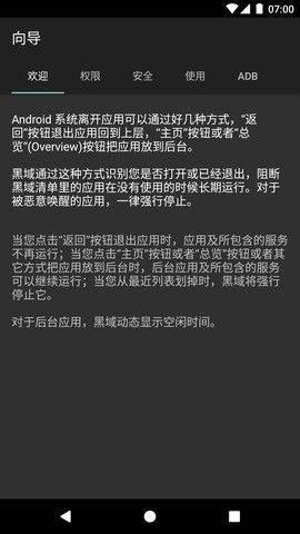 heiyu 黑域 3.5.1.1   安卓禁止流氓APP唤醒,省电省内存必备 黑域 安卓 APP