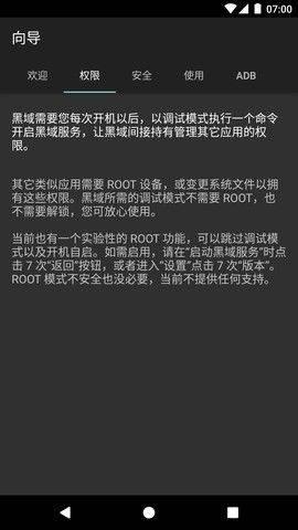 heiyu2 黑域 3.5.1.1   安卓禁止流氓APP唤醒,省电省内存必备 黑域 安卓 APP