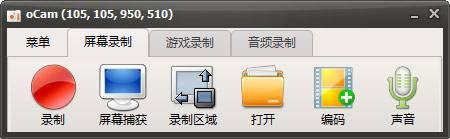 ocam oCam 460 去广告版   小巧易用的屏幕录像 屏幕录像 oCam
