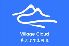 山寨云(Village) 4.8.0 最新去广告版 – 第三方百度网盘安卓客户端