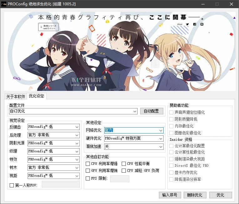 绝地求生帧数低怎么办?绝地求生帧数优化工具:PUBG Optimization Windows软件 第1张