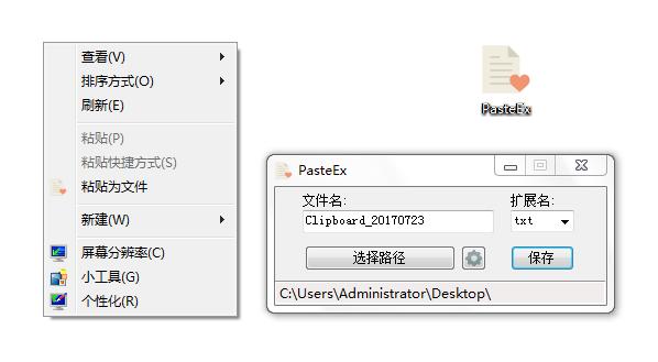 PasteEx - 把剪贴板的内容粘贴为文件(支持文本、图片) Windows软件 第1张