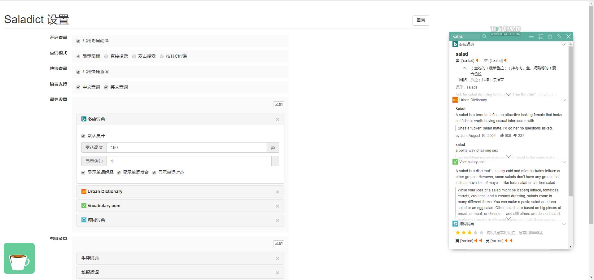 Chrome扩展:沙拉查词,网页划词翻译 插件扩展 第1张