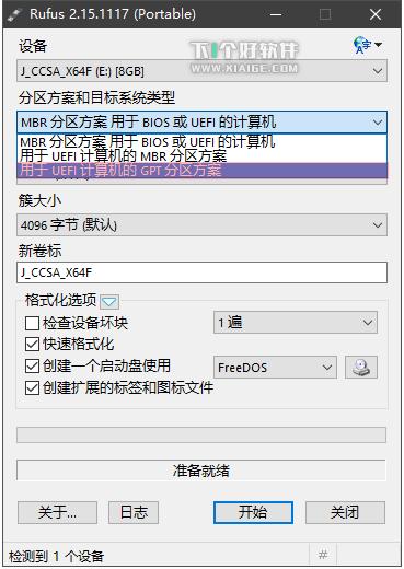 制作 Windows 10 UEFI 启动安装盘教程 教程技巧 第4张