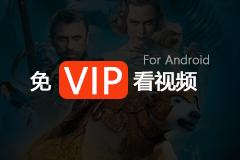 安卓看VIP视频工具:支持爱奇艺VIP、腾讯视频VIP、优酷VIP等