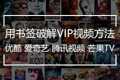 用书签特别VIP视频方法:支持爱奇艺VIP、腾讯视频VIP、优酷VIP等