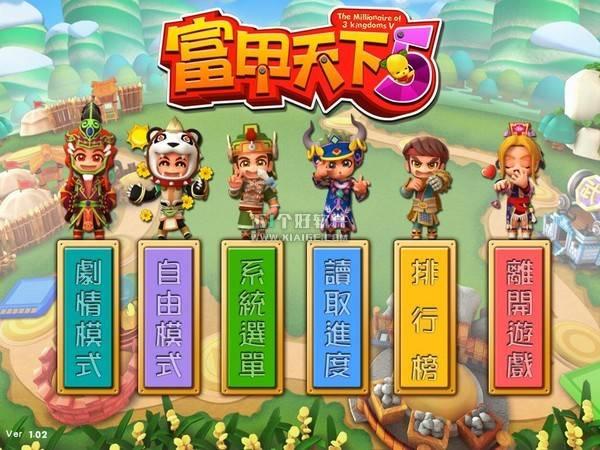 富甲天下5 简体中文 For Mac下载 MAC软件 第1张
