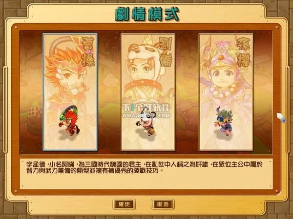 富甲天下5 简体中文 For Mac下载 MAC软件 第2张