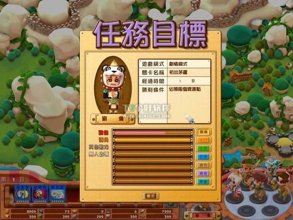 富甲天下5 简体中文 For Mac下载 MAC软件 第3张