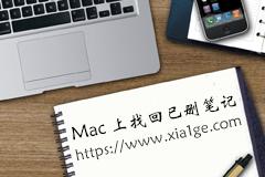 找回 Mac备忘录 (Notes) 被删除的笔记方法