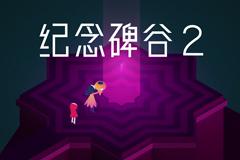 《纪念碑谷2》腾讯安卓版下载 - 唯美解谜手游续作