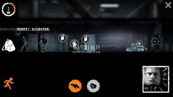 《我的战争》(This War Of Mine) For Mac 中文版下载 MAC软件 第2张