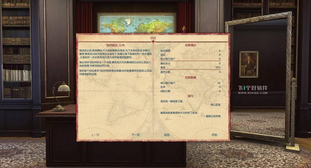海岛大亨4 (Tropico4) 简体中文 For Mac 下载 MAC软件 第3张