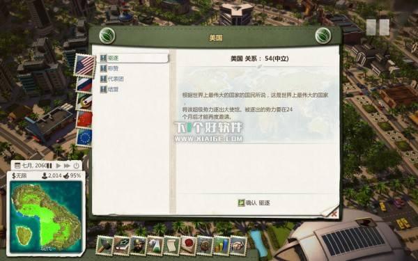 海岛大亨5 (Tropico5) 简体中文 For Mac 下载 MAC软件 第3张