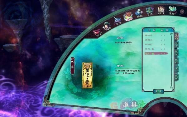 仙剑奇侠传5 For Mac 重制版下载,兼容10.10 - 10.6.8 MAC软件 第3张