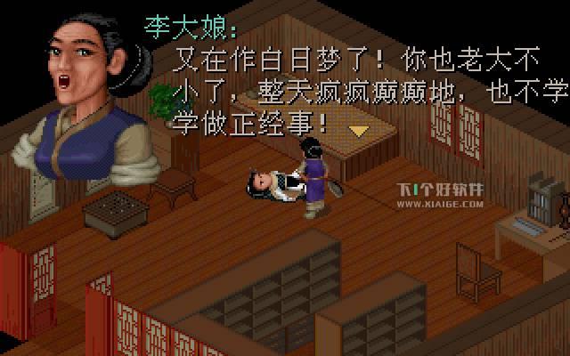 仙剑奇侠传98柔情版 For Mac 重制版下载 MAC软件 第1张