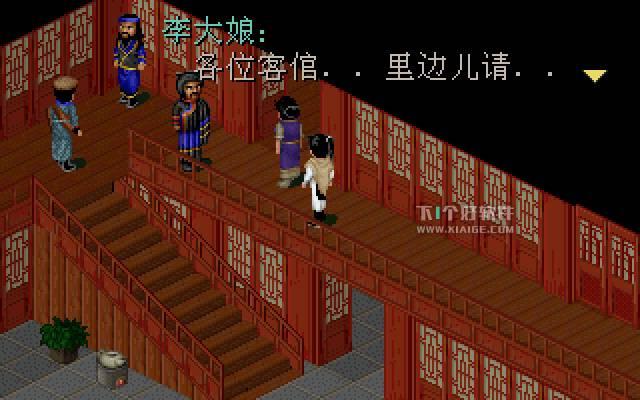 仙剑奇侠传98柔情版 For Mac 重制版下载 MAC软件 第2张