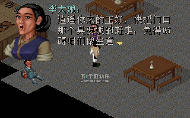 仙剑奇侠传98柔情版 For Mac 重制版下载 MAC软件 第3张