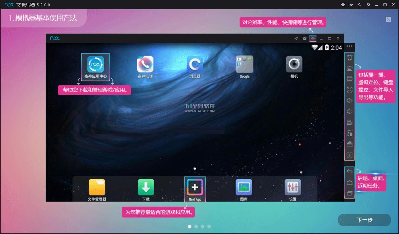 夜神安卓模拟器 6.2.7.1 - 电脑玩手游利器,支持Windows和Mac MAC软件 第1张