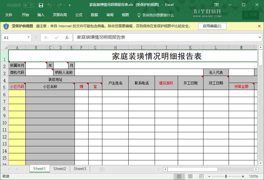 [Excel] 1000套Excel模板下载,适用于各种场景 素材 第2张