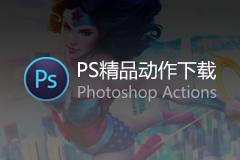 3000个 PhotoShop 精品动作免费下载